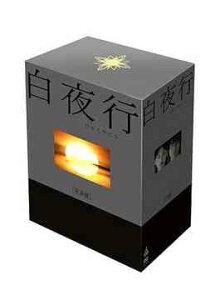 【送料無料選択可!】白夜行 完全版 DVD-BOX / TVドラマ