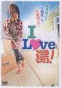 【送料無料選択可!】I LOVE 湯! / オリジナルV