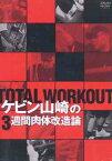 TOTAL WORKOUT ケビン山崎の3週間肉体改造論[DVD] / 趣味教養