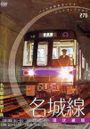 パシナコレクション 地下鉄シリーズ 名古屋市営地下鉄 名城線「環状線版」[DVD] / 鉄道