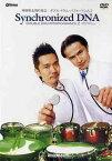 Synchronized DNA 神保彰&則竹裕之/ダブル・ドラム・パフォーマンス2[DVD] / 神保彰&則竹裕之(Synchronized DNA)