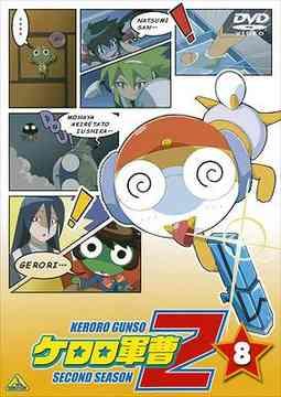 ケロロ軍曹 2ndシーズン Vol.8[DVD] / アニメ