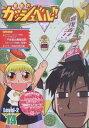 【送料無料選択可!】金色のガッシュベル!! Level-2 Vol.14 / アニメ
