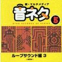 【送料無料選択可!】決定版! マルチメディア「音ネタ」シリーズ 5.ループ編3 / 効果音