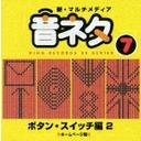 決定版! マルチメディア「音ネタ」シリーズ 7.ボタンスイッチ編2 / 効果音