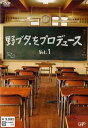 【送料無料選択可!】野ブタ。をプロデュース Vol.1 / TVドラマ