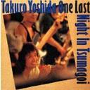 【送料無料選択可!】吉田拓郎 ONE LAST NIGHT IN つま恋 / 吉田拓郎