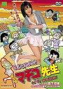 【送料無料選択可!】実写版 まいっちんぐマチコ先生 Go!Go! 家庭訪問!! / オリジナルV