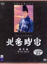 【送料無料選択可!】NHK大河ドラマ総集編 北条時宗 DVD-BOX / TVドラマ