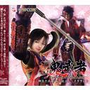 新 鬼武者 〜柳生十兵衛茜の旅立ち〜 ドラマCD[CD] / ドラマCD