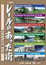 【送料無料選択可!】レールのあった街 コンプリートBOX / 鉄道