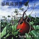 暴風波浪警報[CD] / 内田勘太郎トリオ