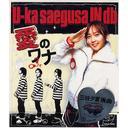 愛のワナ[CD] / 三枝夕夏 IN db