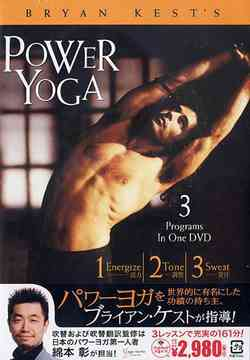 ブライアン・ケスト/パワーヨガ[DVD] / 趣味教養