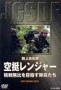 【送料無料選択可!】陸上自衛隊 空挺レンジャー / ドキュメンタリー
