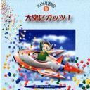 2006年「運動会」 (5) 大空にガッツ! / 教材