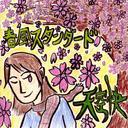 春風スタンダード[CD] / 天空快