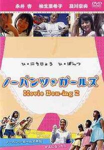 【送料無料選択可!】ノーパンツ・ガールズ Movie Box-ing2 / 邦画