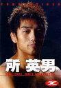 所英男 The Golden Boy[DVD] / 格闘技