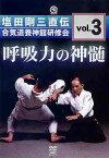 呼吸力の神髄 塩田剛三直伝 合気道養神館研修会 vol.3[DVD] / スポーツ