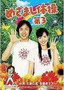 【送料無料選択可!】めざまし体操第3 [DVD+CD] [通常版] / 佐藤弘道、皆藤愛子