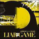 【送料無料選択可!】LIAR GAME サウンドトラック / サントラ (中田ヤスタカ)