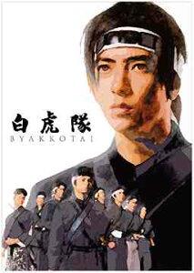 【送料無料選択可!】白虎隊 DVD-BOX / TVドラマ