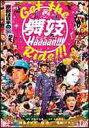 【送料無料選択可!】映画『舞妓Haaaan!!!』アシストDVD GET THE 舞妓Haaaan!!! RIDE!!! / 邦画...