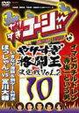 やりすぎコージー DVD 10 傑作集 やりすぎ格闘王決定戦...