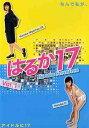 【送料無料選択可!】はるか17 (1) / TVドラマ