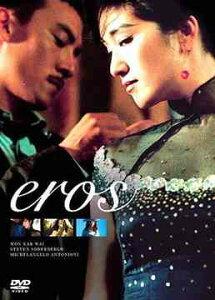【送料無料選択可!】愛の神、エロス / 洋画