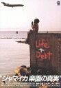 【送料無料選択可!】ジャマイカ 楽園の真実 Life & Debt / 洋画
