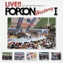 【送料無料選択可!】【試聴できます!】LIVE!! POPCON HISTORY I / オムニバス