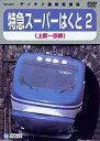 スーパーはくと 2 (上郡〜京都)[DVD] / 鉄道
