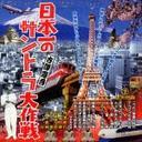 【送料無料選択可!】【試聴できます!】古沢憲吾ミュージック・アンソロジー / サントラ