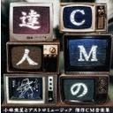 【送料無料選択可!】【試聴できます!】CMの達人 小林亜星とアストロミュージック 傑作CM音楽...