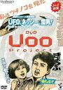 【送料無料選択可!】DVD Uoo Project / ドキュメンタリー