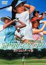【送料無料選択可!】ホールインワン 女子ゴルファー千春 / オリジナルV