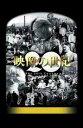 【送料無料選択可!】NHKスペシャル 映像の世紀 第7集 勝者の世界分割 ~東西の冷戦はヤルタ会...