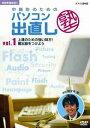 【送料無料選択可!】NHK趣味悠々 中高年のためのパソコン出直し塾 Vol.1 上達のための強い味方...