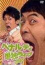 【送料無料選択可!】ペナルティ単独ライブ2005 / バラエティ (ペナルティ)