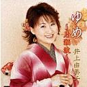 井上由美子 - 片瀬波