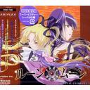 【送料無料選択可!】ルーンムーン 3 / ドラマCD (野川さくら、柏木弘美、清水愛、他)