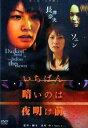 【送料無料選択可!】いちばん暗いのは夜明け前 第3話「人魚姫」 / TVドラマ