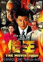 DVD『借王 -シャッキング- THE MOVE 2000』