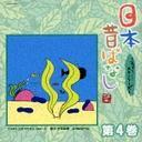 【送料無料選択可!】日本昔ばなし~フェアリー・ストーリーズ~ 第4巻 / キッズ
