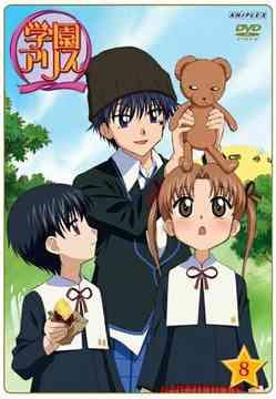 学園アリス Vol.8[DVD] / アニメ