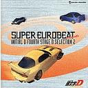 SUPER EUROBEAT presents 頭文字D Fourth Stage D SELECTION 2 / アニメサントラ