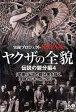 実録・プロジェクト893XX ヤクザの全貌 伝説の親分編パート4[DVD] / ドキュメンタリー