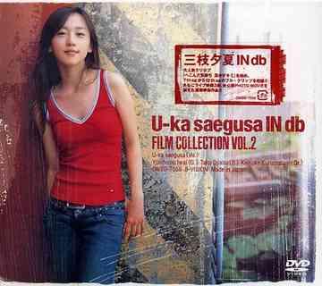 U-kasaegusaINdbFILMCOLLECTIONVOL.2 DVD /三枝夕夏INdb